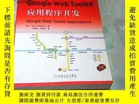 二手書博民逛書店Google罕見Web Toolkit應用程序開發.16713