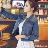 破洞牛仔外套女短款韓版春秋短外套修身牛仔上衣服女裝潮 漾美眉韓衣