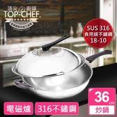 【頂尖廚師 】經典316不鏽鋼複合金炒鍋 36公分