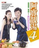 (二手書)阿寶靚湯(4):40道養生美容素食湯方
