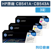 原廠碳粉匣 HP 3彩優惠組 CB541A/CB542A/CB543A/125A /適用 HP CM1312 mfp/CM1312nfi/CP1215/CP1515n/CP1518ni
