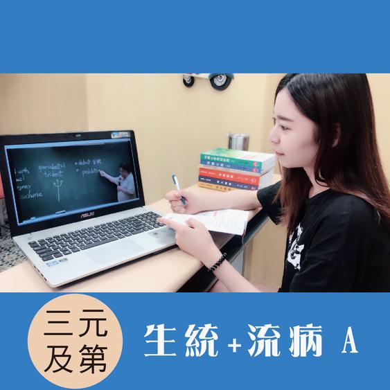 三元及第 衛生公職/研究所【生統+流病】 全修行動數位課程 線上學習A