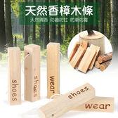 香樟木條(一包5入) ◆86小舖 ◆
