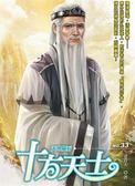十方天士(33)