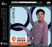 【停看聽音響唱片】【CD】阿吉仔:精選唸歌卷1