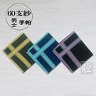 男士 高級紳士男手帕 62 (3條)~DK襪子毛巾大王