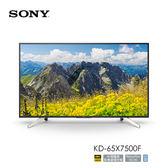 《24期0利率+送藍芽聲霸音響+領卷再折》SONY 索尼 KD-65X7500F 65吋 液晶電視 公司貨