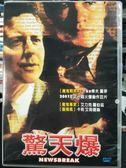 影音專賣店-P07-362-正版DVD-電影【驚天爆】-艾力克羅伯茲 卡莉艾莉薇絲
