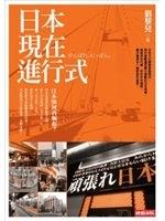 二手書博民逛書店 《日本現在進行式》 R2Y ISBN:9571353752│劉黎兒