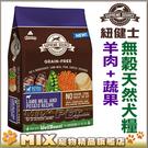 ◆MIX米克斯◆【嘗鮮體驗價599元】美國Supreme Source紐健士.低敏無穀天然犬糧《羊肉+蔬果5lb》