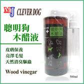 *WANG*【2瓶免運組】聰明狗 精餾木酢液原液(500ml)
