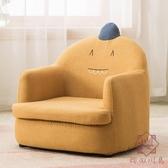 兒童沙發懶人沙發閱讀卡通小沙發座椅女孩寶寶沙發椅【櫻田川島】