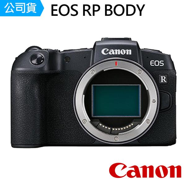 【買就送轉接環再送原廠電池】Canon EOS RP 單機身 公司貨 晶豪泰3C 高雄 專業攝影