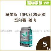 寵物家族-Nutrience紐崔斯《INFUSION天然室內貓-雞肉》5kg