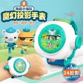 兒童錶海底小縱隊投影手錶玩具兒童卡通男孩女孩網紅電子手錶