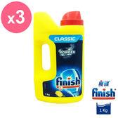 亮碟Finish 洗碗機強力洗滌粉劑1kg x3