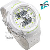 Baby-G BGA-240-7A2 熱愛慢跑運動 計時碼表 夜光 電子錶 女錶 白x綠 BGA-240-7A2DR CASIO卡西歐