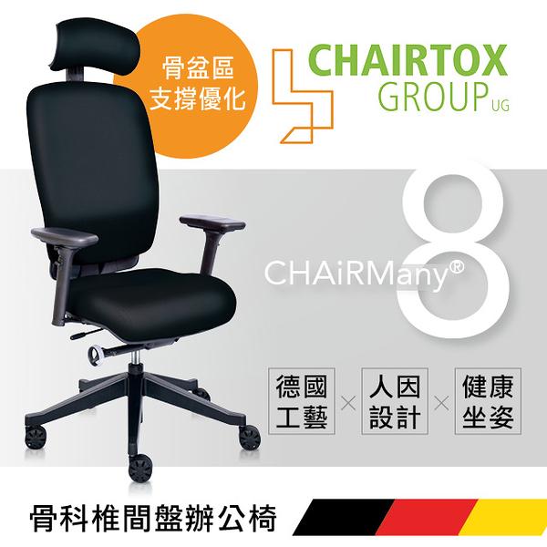 【德國 CHAIRTOX 】CHAiRMany 8 骨科椎間盤辦公椅/2色/H&D東稻家居