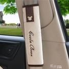 汽車安全帶護肩套一對裝車載保險帶護肩套內...