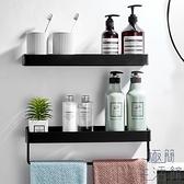 浴室收納架子衛生間置物架免打孔洗手間毛巾壁掛式【極簡生活】