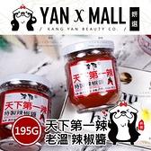 【妍選】天下第一辣 老溫 辣椒醬 (小玻璃罐195g) (全素)