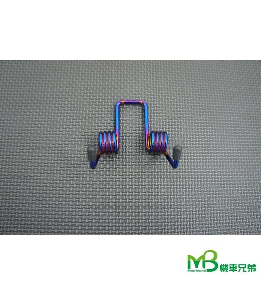 機車兄弟【JS 機車座墊彈簧 鍍鈦】(MANY/BWS/G5/VJR)