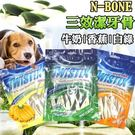 【培菓平價寵物網】美國N-BONE》特緹...