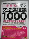 【書寶二手書T1/語言學習_WFJ】一定會考的英文文法選擇題1,000【暢銷修訂版】(附1CD)_鄭穎