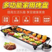 電燒烤爐家用不粘電烤爐無煙韓式多功能室內電烤盤鐵板燒烤肉機鍋 220V 艾莎嚴選YYJ
