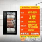 烘碗機 消毒柜家用立式迷你小型雙門不銹鋼商用高溫消毒碗柜大容量 220V 雅楓居