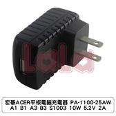 宏碁ACER平板電腦充電器 PA-1100-25AW A1 B1 A3 B3 S1003 10W 5.2V 2A