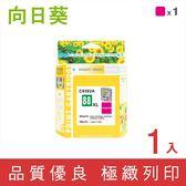 [Sunflower 向日葵]for HP NO.88XL (C9392A) 紅色高容量環保墨水匣