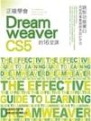 二手書博民逛書店《正確學會 Dreamweaver CS5 的 16 堂課》 R
