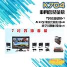 高雄/台南/屏東監視器 K704 車用套裝螢幕 7吋液晶螢幕x1 AHD夜視無光攝影機x4 航空接頭對接線x4