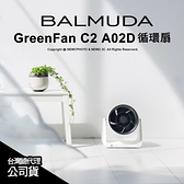 活動價~9/30 BALMUDA GreenFan C2 A02D 循環扇 (白)【可分期】薪創