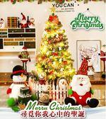 現貨24H急速發貨  聖誕樹1.5米套餐節日裝飾品發光加密裝1.5大型豪華韓版MBS『潮流世家』