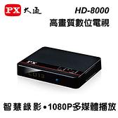 大通 HD-8000 高畫質數位電視接收機 影音教主II