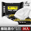 擦鞋濕巾 快速去汙小白鞋清潔紙巾(30入)【N6284】