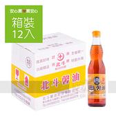 【北斗】特黃頭馨油500ml,12罐/箱,全素