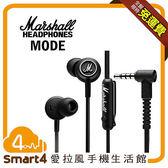 【愛拉風 X Marshall全系列】Mode 耳塞式 入耳式 耳道式 有線 立體聲 音樂 耳機 ROCK經典 支援通話