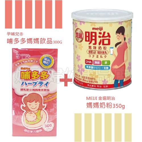 【組合】孕哺兒® 哺多多媽媽飲品300G + MEIJI 金選明治 媽媽奶粉350g