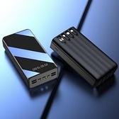 充電寶 50000毫安快充充電寶自帶線大容量移動電源蘋果小米華為手機通用【快速出貨八折搶購】