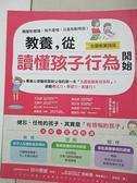 【書寶二手書T1/親子_D6W】教養,從讀懂孩子行為開始_田中康雄