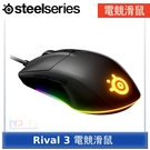 【SteelSeries 賽睿】Rival 3 電競滑鼠