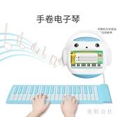 手卷電子鋼琴鍵盤Q1兒童便攜式樂器玩具早教機適用zzy7684『美鞋公社』