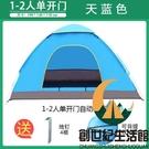 帳篷戶外全自動野營露營賬蓬單人野外加厚防雨曬超輕便速開【創世紀生活館】