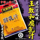 柳丁愛☆王致和 腐乳汁100g【A622】北京特產豆腐乳 紅麴 麻醬 老北京炸醬麵 中華老字號