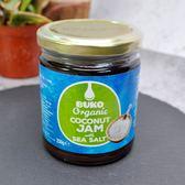 BUKO 天然有機海鹽椰子花蜜果醬250g ★愛家嚴選純素好食 天然醣源替代蜂蜜 素食抹醬 全素
