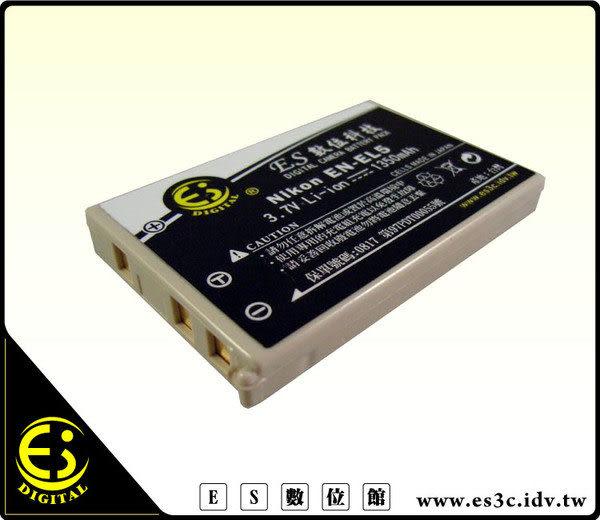 ES數位館 Nikon 3700 4200 5200 5900 7900 P100 專用 EN-EL5 ENEL5 高容量 1350mAh 防爆電池