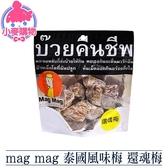 現貨 快速出貨【小麥購物】mag mag 泰國風味梅 還魂梅 梅子 酸梅 果乾 梅乾 梅【A067】